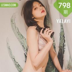 YALAYI 雅拉伊 Vol.798    真真 一个人的旅行