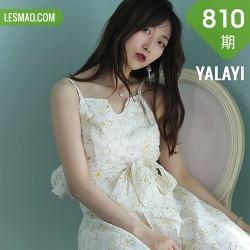 YALAYI 雅拉伊 Vol.810    佳佳 自由的孤独