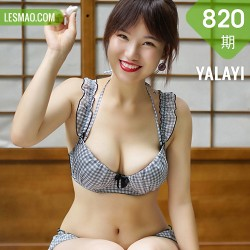 YALAYI 雅拉伊 Vol.820    多香子 小憩