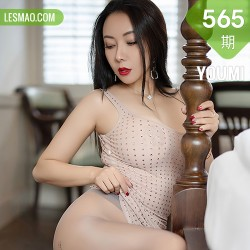 YOUMI 尤蜜荟 Vol.565 丝袜媚态娇艳 果儿