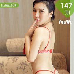 YouWu 尤物馆 Vol.147 伊诺 性感血滴子