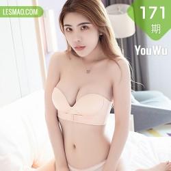 YouWu 尤物馆 Vol.171 最新性感玉体 韩冰冰儿